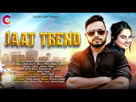 Jaat Trend (FULL VIDEO ) | Neetu Singh | Nitesh Chaudhary | Chahal G. | New Haryanvi Song 2018