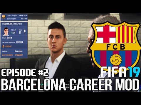 FIFA 19   Карьера тренера за Барселону [#2]   ТРАНСФЕРЫ / ДИБАЛА УЖЕ В БАРСЕЛОНЕ? КУПИЛИ ДЕ ЙОНГА?