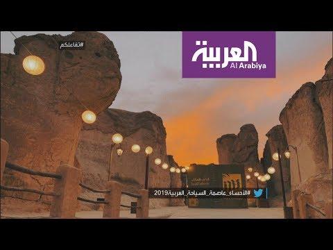 العرب اليوم - شاهد: الأحساء السعودية عاصمة السياحة العربية 2019