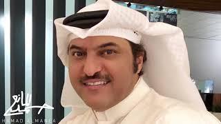 تحميل اغاني حمد المانع - أشوفك على خير   النسخة الأصلية MP3