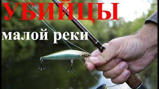 Ловля щуки на воблеры. Рыбалка на спиннинг в Подмосковье.  Твичинг воблеров .