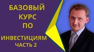 Базовый курс по инвестициям Кирилл Гусев Часть2