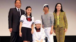 樹木希林、内田伽羅、永瀬正敏が登場!映画「あん」完成披露試写会1#KirinKiki#KyaraUchida