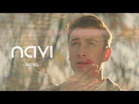 Ivan NAVI - Закохуюсь