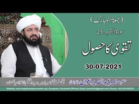 Watch Taqwa ka Hasool YouTube Video