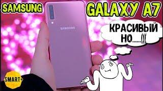Samsung Galaxy A7 2018 - ждал большего от А-бренда. Обзор.