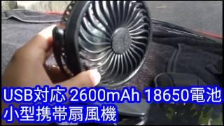 車載動画撮影時に使用しているUSB対応の小型携帯扇風機 スマホの熱暴走対策