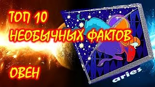 ТОП 10 необычных фактов о Знаке Зодиака Овен