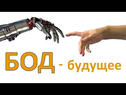 , title : 'БОД - будущее'
