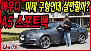 [모터리언] 끝물인데 경쟁력 있다? 아우디 A5 스포트백 45TFSI 콰트로 시승기 Audi A5 Sportback