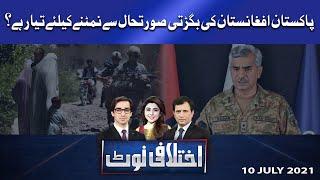 Ikhtalafi Note | 10 July 2021 | Habib Akram | Saad Rasul | Dunya News