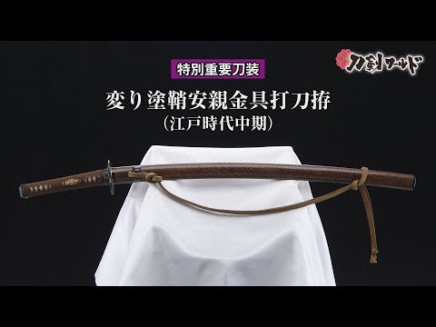 Koshirae (sword mounting) for uchigatana long sword with a lacquer-finished scabbard