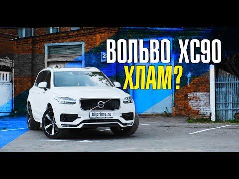 Фото к видео: Вольво ХС90 new ХЛАМ?? // Полный список поломок ХС90 за год - отзыв владельца