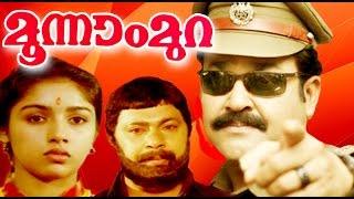 Malayalam Full Movie  MOONAM MURA  Mohanlal  Suresh Gopi & Revathi  Action Thriller Movie