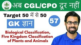 7:00 PM GK ज्ञान by Bhunesh Sir| Five Kingdom Classification of Plants and Animals|Day #57
