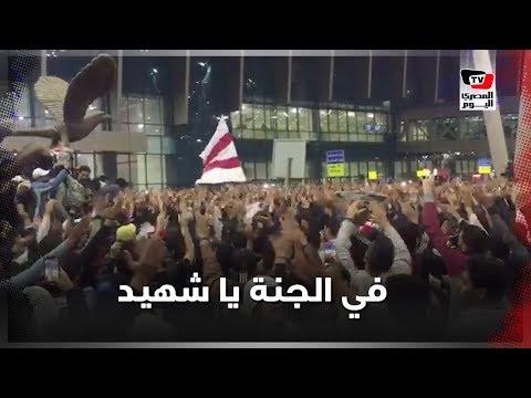 جماهير الزمالك تهتف: «في الجنة يا شهيد» أثناء اسقبالهم للاعبي «الأبيض» بمطار القاهرة