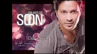 مازيكا أحمد سمير شكلك فاهم - Ahmed Samir Shaklak Fahem تحميل MP3