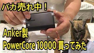 超オススメ!マツコの知らない世界でも紹介されたAnker社のモバイルバッテリー「Powercoer10000」を買ってみた