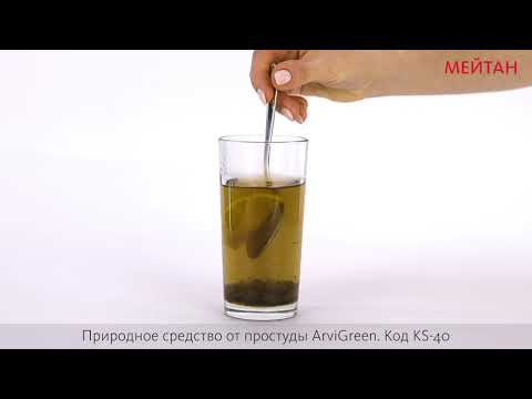 Природное средство от простуды ArviGreen «КРЕПКОЕ СИБИРСКОЕ» MeiTan