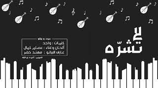 تحميل اغاني عصام كمال - لا تشره (حصريا)   2018 MP3