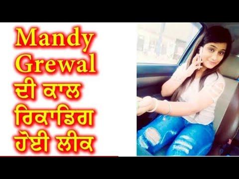 Mandy Grewal Phone Call Recording hoi virel ਲਾਈਵ ਪੰਜਾਬ 2018