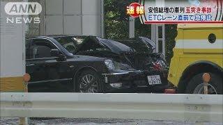安倍総理の車など5台が玉突き事故 警察官2人軽傷(13/04/27)