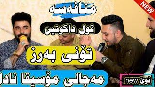 Farman Belana u Aso Garmyani 2019(Dakutin u Mnafasa)Danishtni Samad Qarati 6