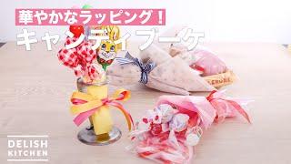 華やかなラッピング!キャンディブーケ | How To Make Candy Bouquet