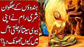 Story of Ram And Sita Agni Pariksha. Urdu & Hindi