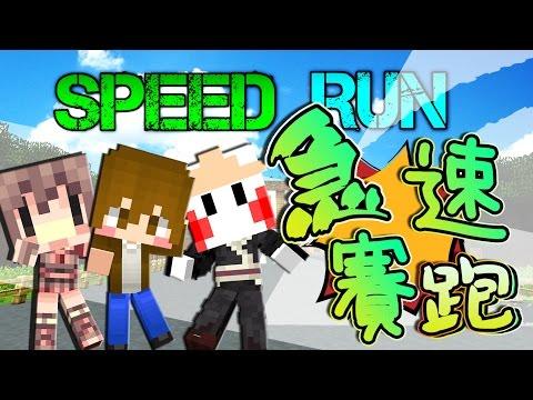 【巧克力】『Speed Run:急速賽跑』 - 你看的見我的車尾燈嗎?