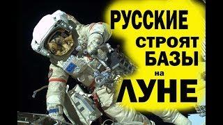 русские на луне собираются строить автономные базы для посещений.