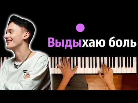 Даня Милохин - Выдыхаю боль ● караоке | PIANO_KARAOKE ● ᴴᴰ + НОТЫ & MIDI