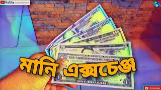 Money Exchange in Bangladesh | BDT to USD, Pound, Euro, Riyal, Ringgit, Rupee, Etc