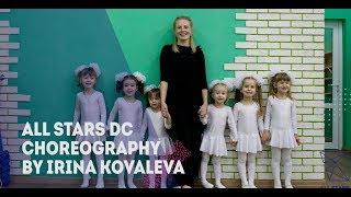 Песня о чистоте Choreography by Ирина Ковалева All Stars Dance Centre 2018