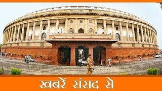 कर्नाटक को लेकर संसद में हंगामा, विपक्ष ने RTI कानून में संशोधन का भी विरोध किया
