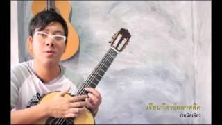 เรียนกีตาร์คลาสสิกเพลง Lagrima ตอนที่ 1