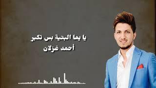 تحميل اغاني مجانا أحمد غزلان - يا يما البنية بس تكبر