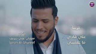 قريباً - علي هادي - ماعلمتني تحميل MP3