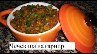 Как Вкусно Готовить Чечевицу/ Постные блюда  Вкусный Рецепт. Чечевица с овощами