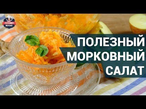 Полезный морковный салат с имбирной заправкой. Как приготовить?   Здоровое питание