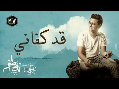 mostafa atef qad kfany مصطفى عاطف قد كفاني