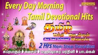 Superhit Tamil Devotional Songs