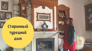Старинный турецкий дом: пекарня и вкуснейший завтрак