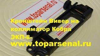 Кронштейн на Вивер коллиматорного прицела Кобра ЭКП-8-18 от компании Охотнику и стрелку! - видео 3