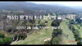 Golf trip (Chiang Mai in Thailand)