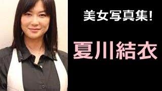 夏川結衣写真集!なつかわゆい夏川結衣さん!!