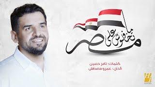 حسين الجسمي - ماتخافوش على مصر (حصرياً) | 2018 تحميل MP3