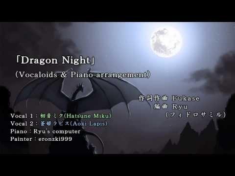 初音ミク&蒼姫ラピス「Dragon Night(ドラゴンナイト)」 SEKAI NO OWARI(セカオワ)