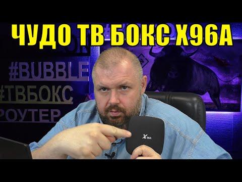 ЧУДО ТВ БОКС X96A С НЕРЕАЛЬНО ДИКОЙ КАРТИНКОЙ