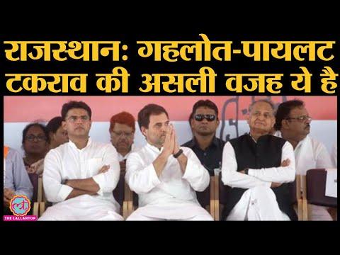 Rajasthan में एक बार फिर Ashok Gehlot और Sachin Pilot आमने-सामने | SOG FIR | Sonia | BJP